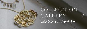 COLLEC TION GALLERY コレクションギャラリー